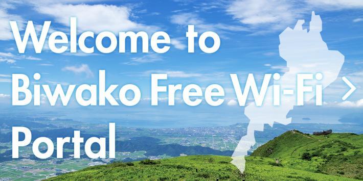 びわ湖 Free Wi-Fi